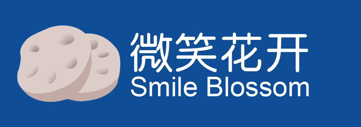 微笑花开(北京)国际文化产业发展有限公司